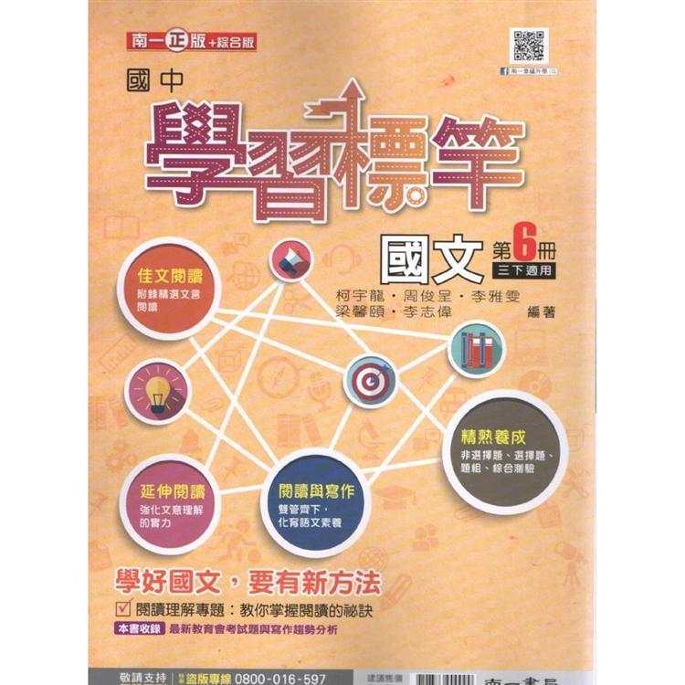 國中南一學習標竿國文三下(108學年)