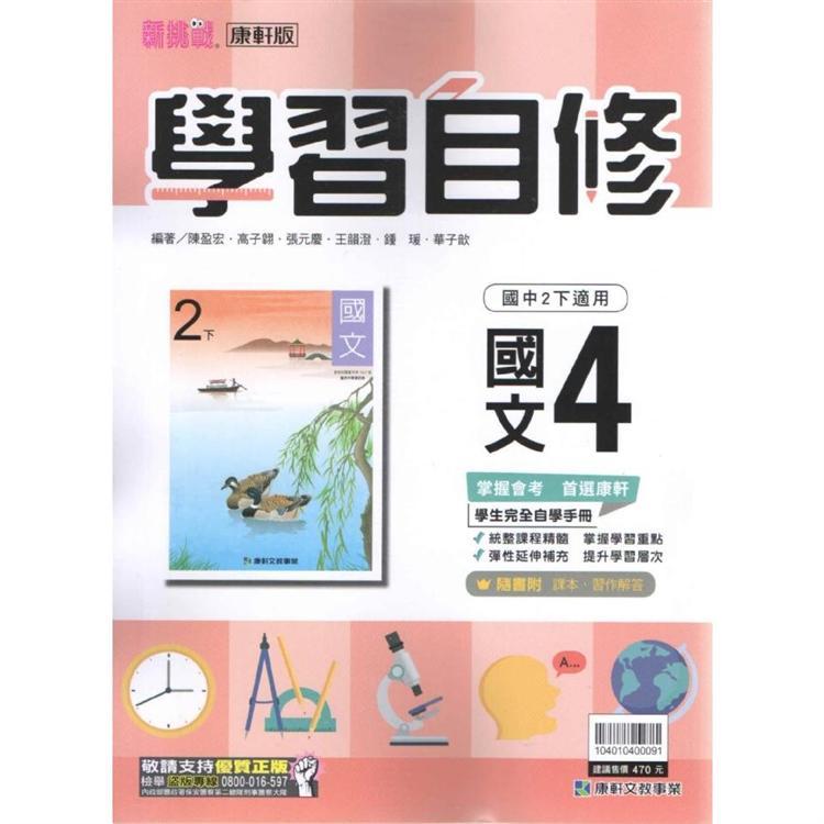 國中康軒新挑戰學習自修國文二下(108學年)