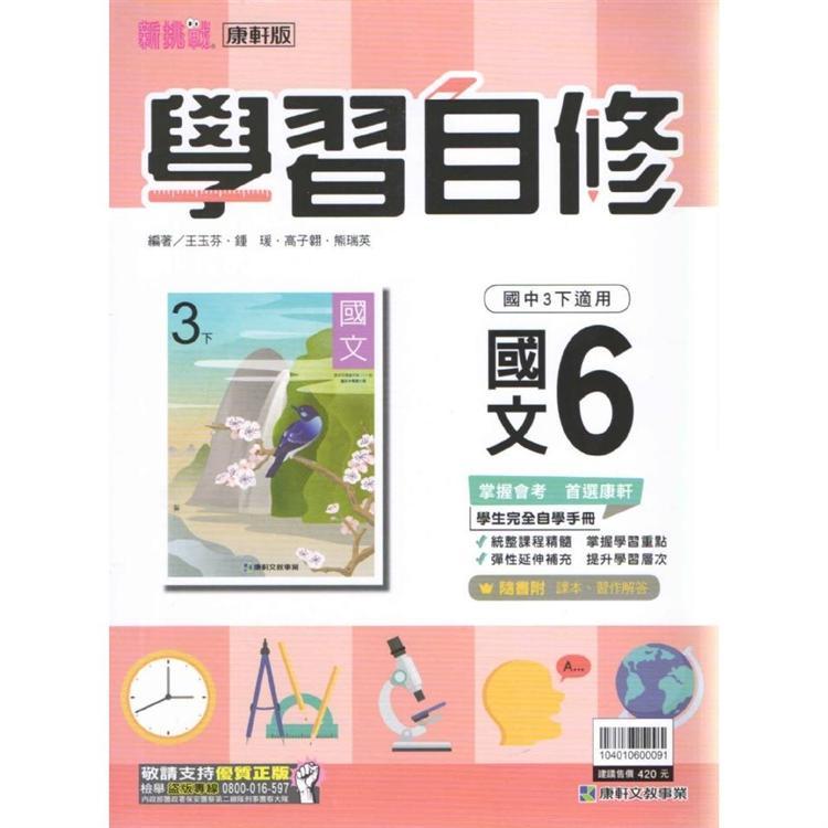 國中康軒新挑戰學習自修國文三下(108學年)