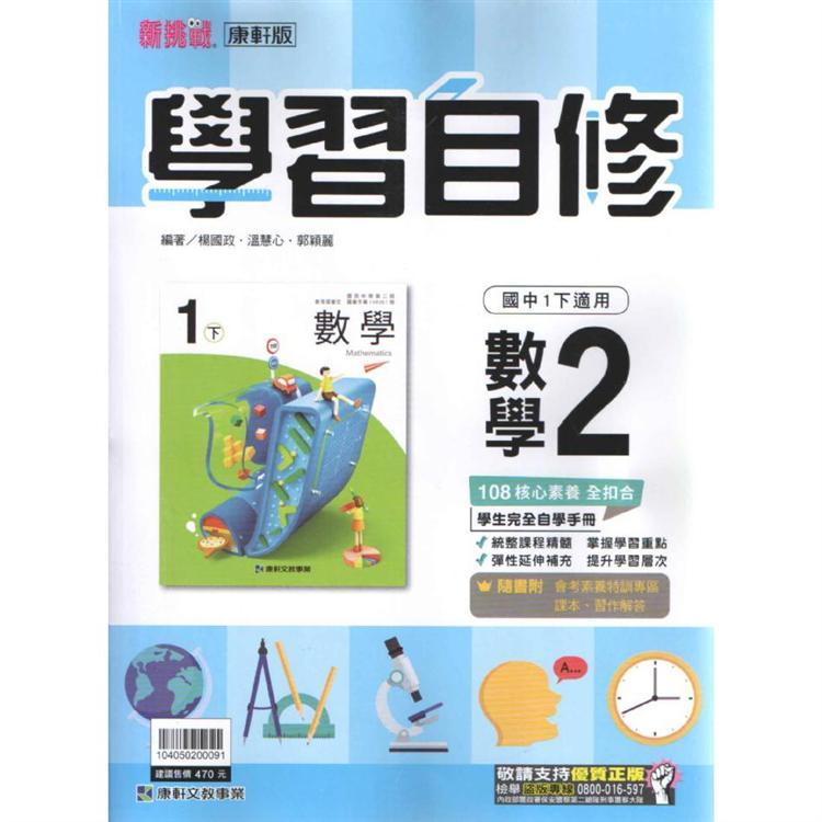 國中康軒新挑戰學習自修數學一下(108學年)