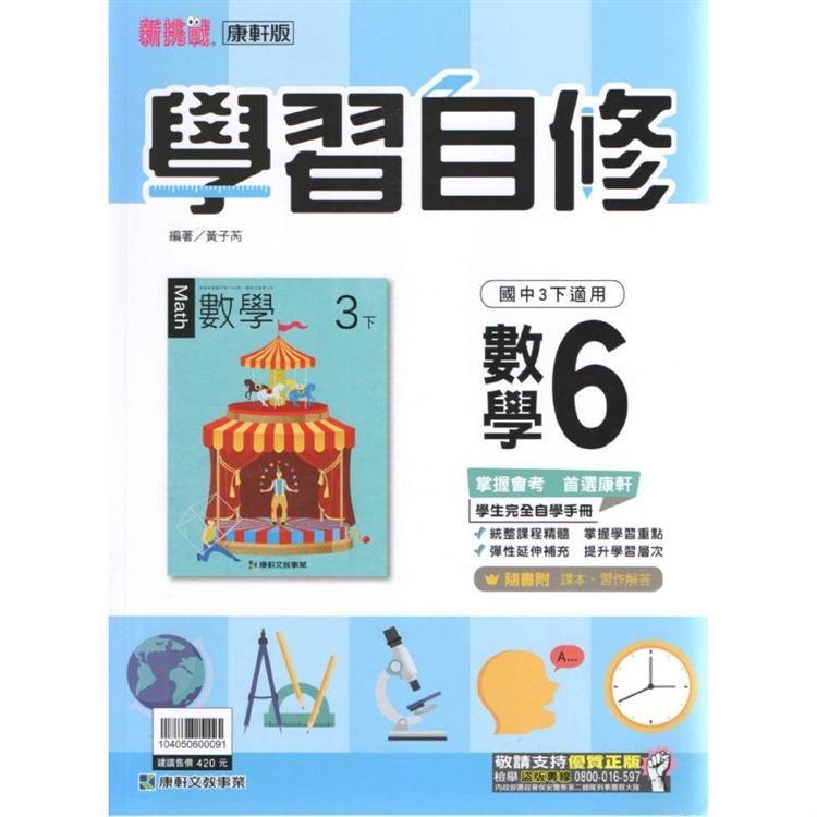 國中康軒新挑戰學習自修數學三下(108學年)