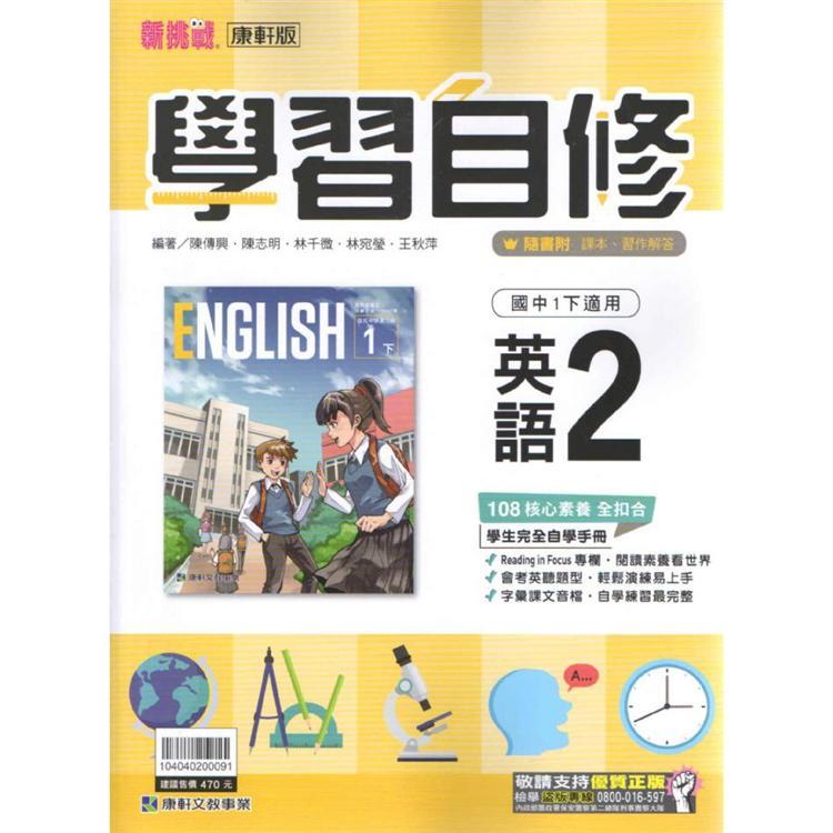 國中康軒新挑戰學習自修英語一下(108學年)