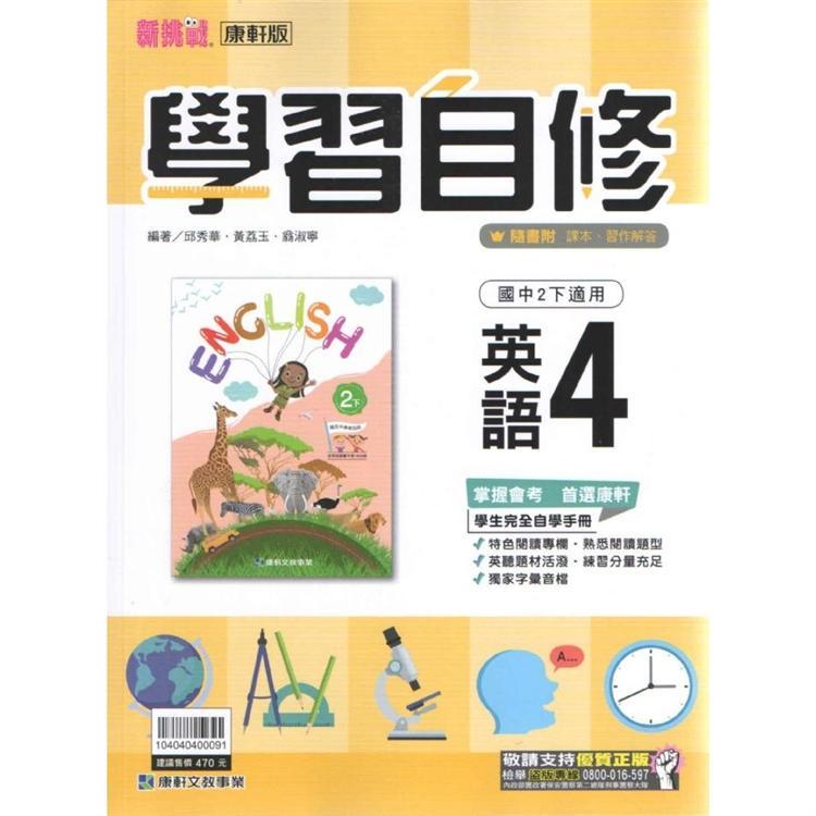 國中康軒新挑戰學習自修英語二下(108學年)