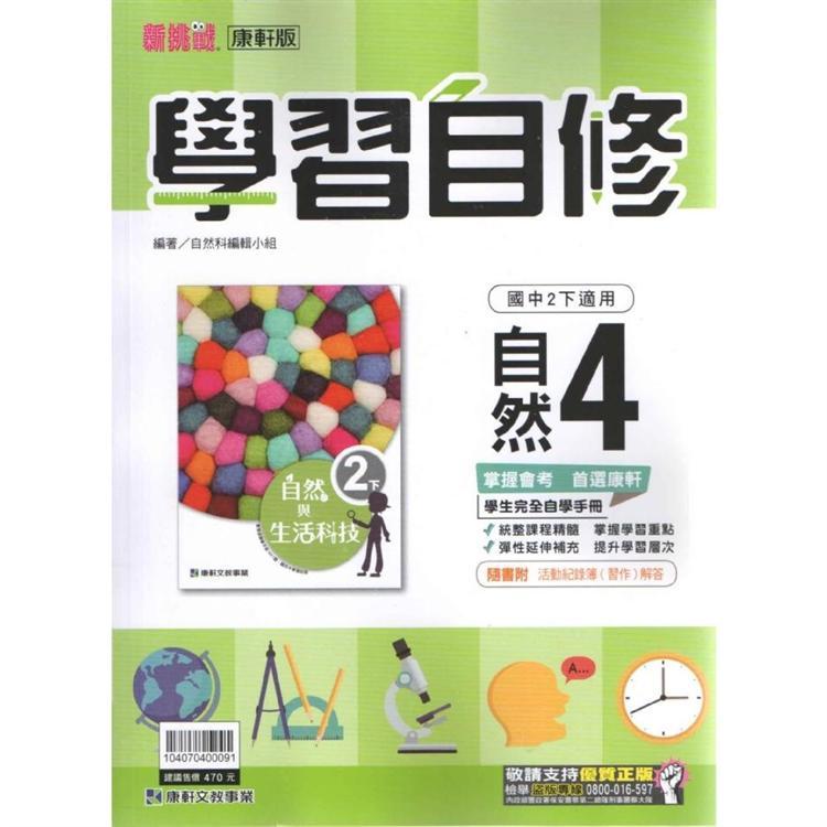 國中康軒新挑戰學習自修自然二下(108學年)