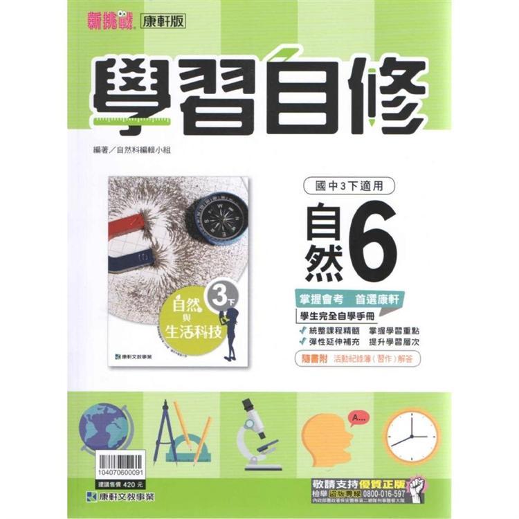 國中康軒新挑戰學習自修自然三下(108學年)