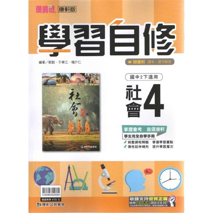 國中康軒新挑戰學習自修社會二下(108學年)