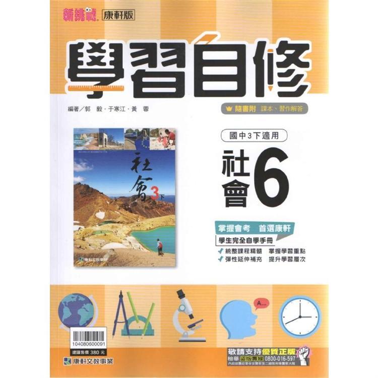 國中康軒新挑戰學習自修社會三下(108學年)