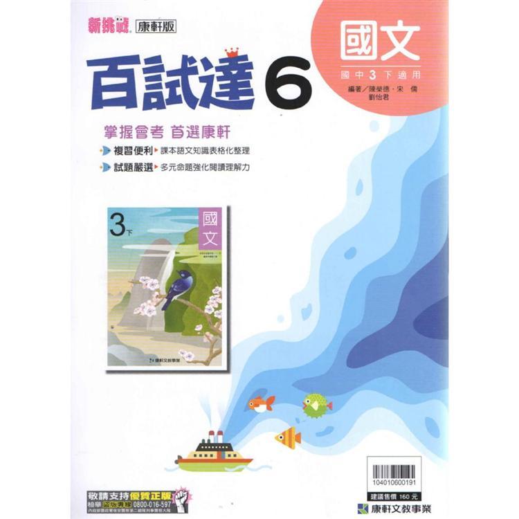 國中康軒新挑戰百試達國文三下(108學年)
