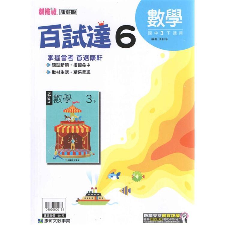 國中康軒新挑戰百試達數學三下(108學年)