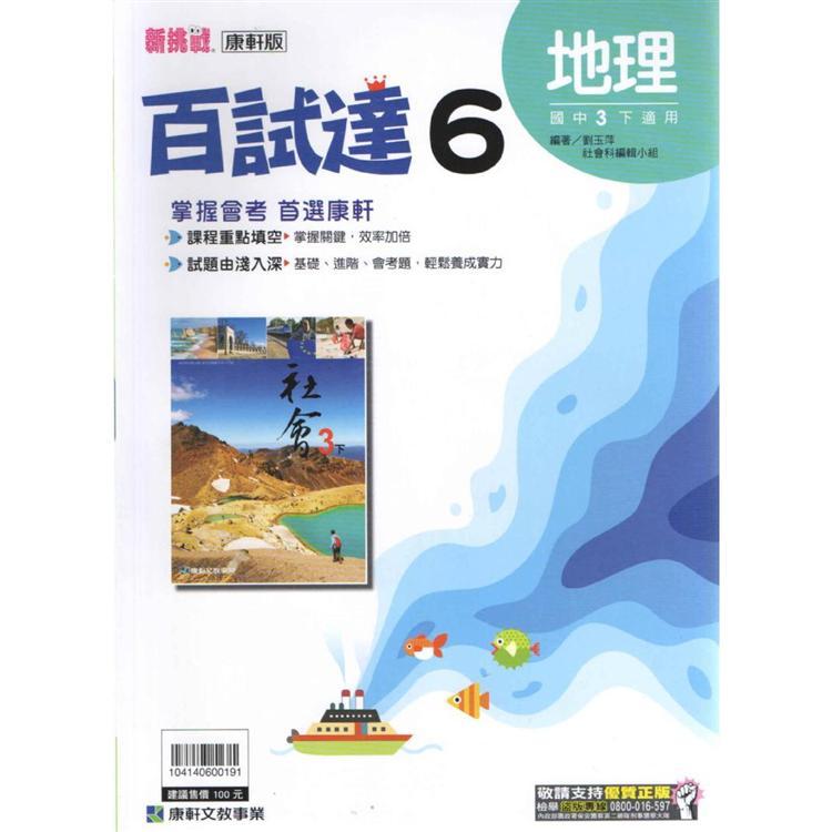 國中康軒新挑戰百試達地理三下(108學年)