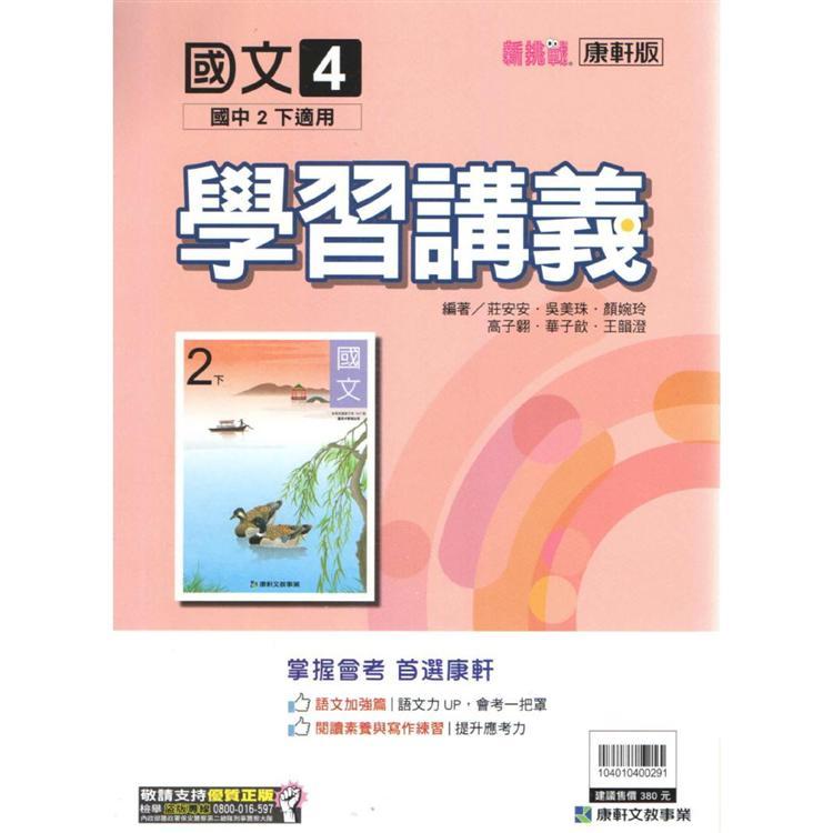 國中康軒新挑戰學習講義國文二下(108學年)