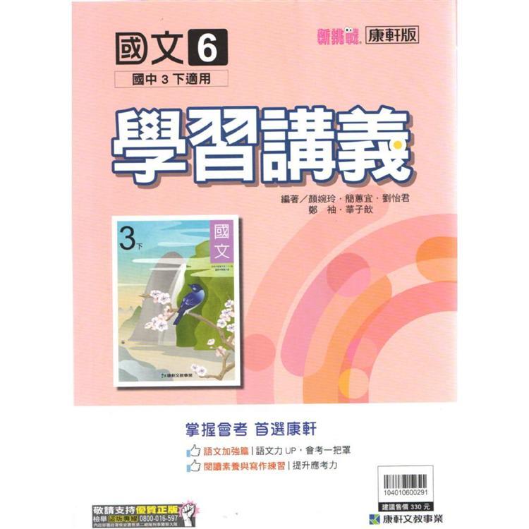 國中康軒新挑戰學習講義國文三下(108學年)