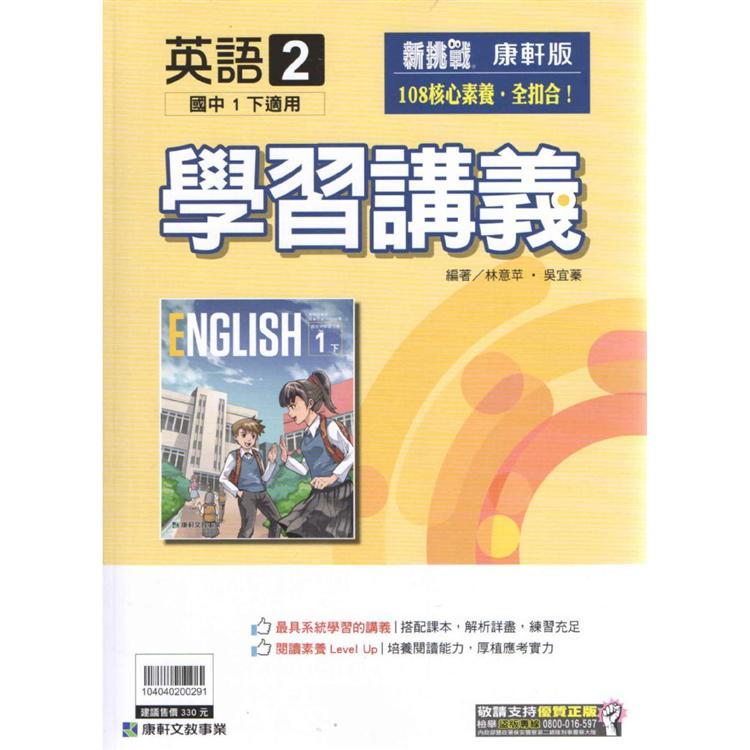 國中康軒新挑戰學習講義英語一下(108學年)