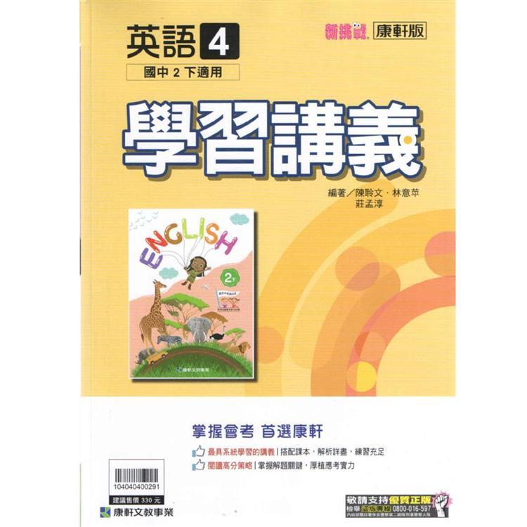 國中康軒新挑戰學習講義英語二下(108學年)