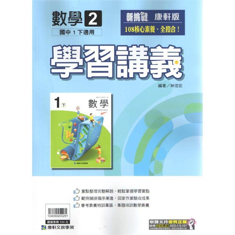 國中康軒新挑戰學習講義數學一下(108學年)