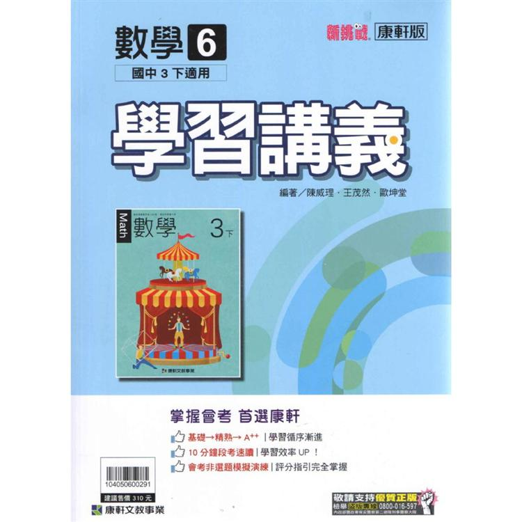 國中康軒新挑戰學習講義數學三下(108學年)