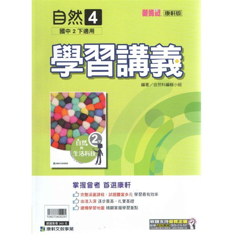 國中康軒新挑戰學習講義自然二下(108學年)