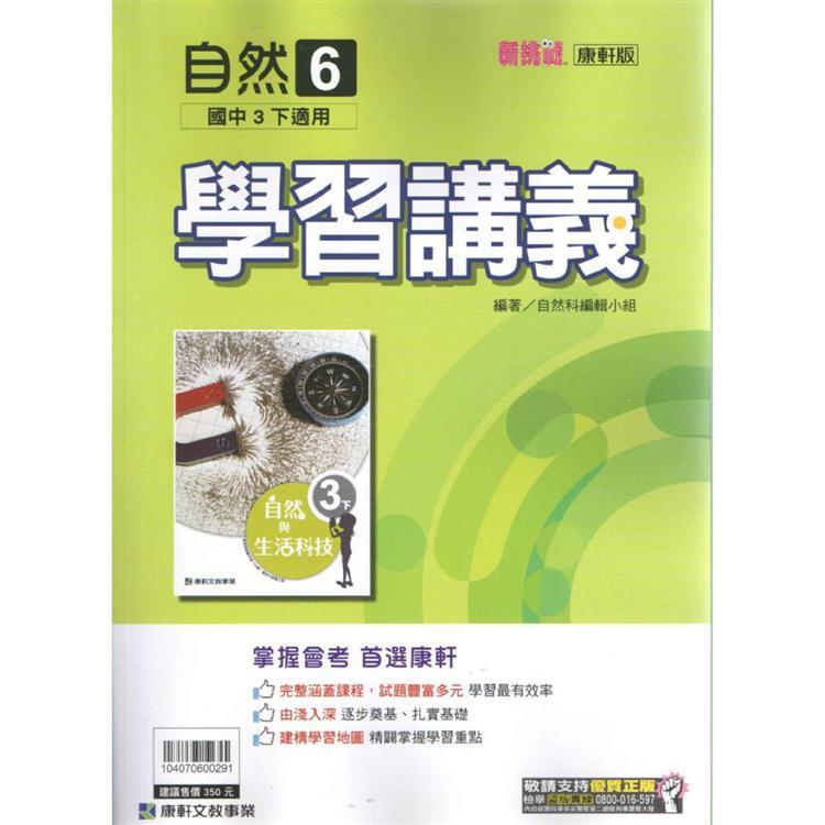 國中康軒新挑戰學習講義自然三下(108學年)