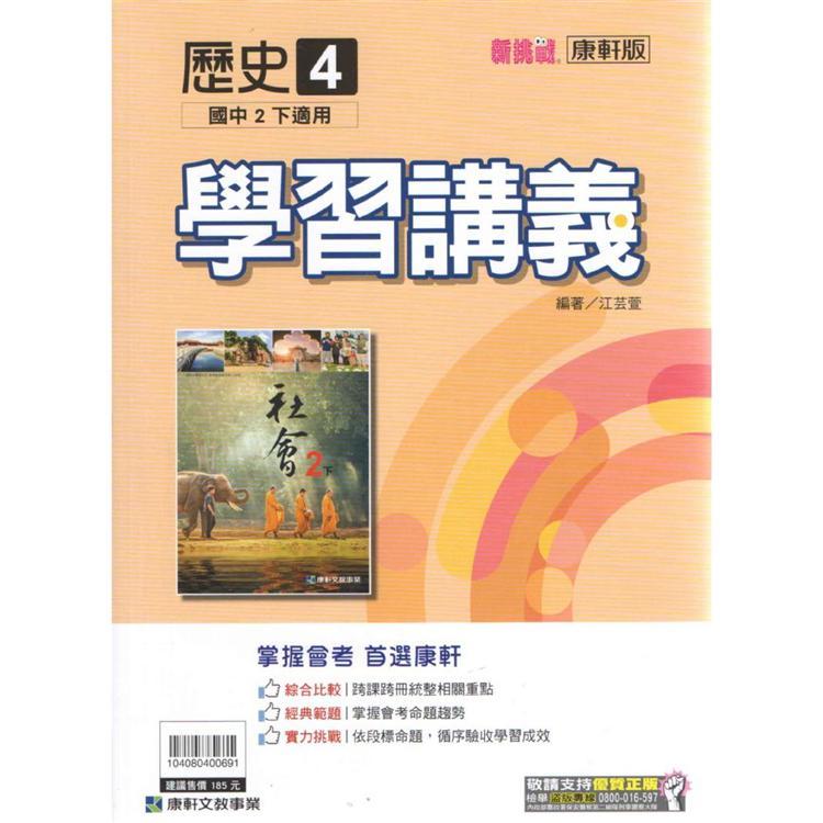 國中康軒新挑戰學習講義歷史二下(108學年)