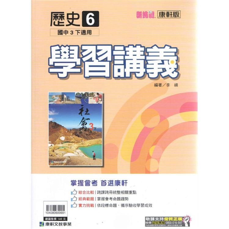 國中康軒新挑戰學習講義歷史三下(108學年)