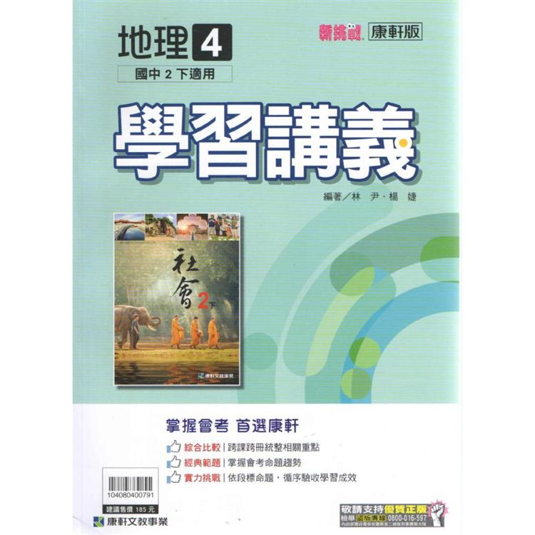 國中康軒新挑戰學習講義地理二下(108學年)