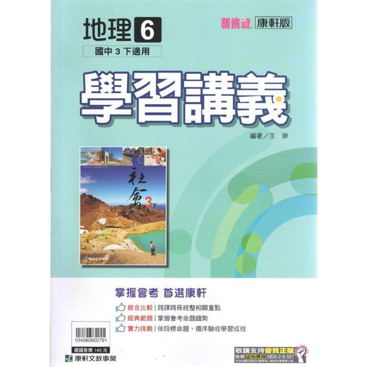 國中康軒新挑戰學習講義地理三下(108學年)