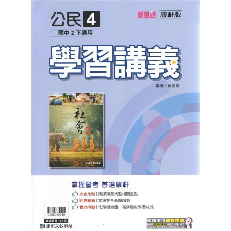 國中康軒新挑戰學習講義公民二下(108學年)