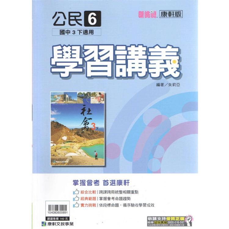 國中康軒新挑戰學習講義公民三下(108學年)
