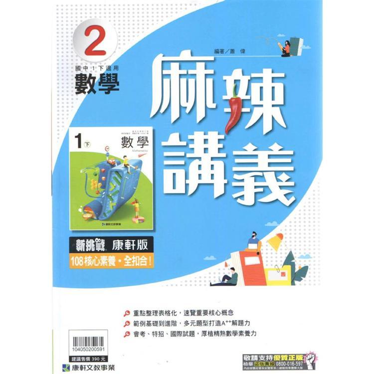 國中康軒新挑戰麻辣講義數學一下(108學年)
