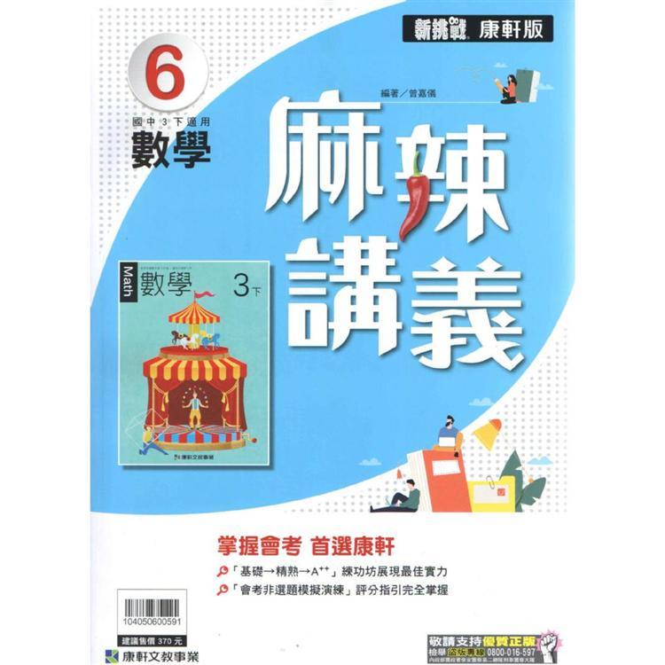 國中康軒新挑戰麻辣講義數學三下(108學年)