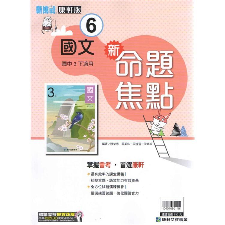 國中康軒新挑戰新命題焦點國文三下(108學年)