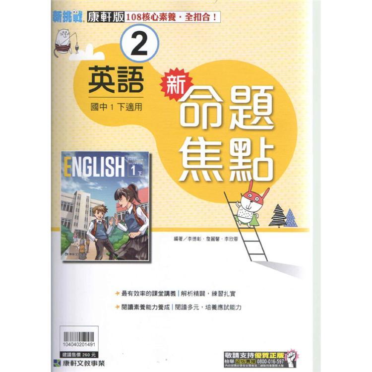 國中康軒新挑戰新命題焦點英語一下(108學年)