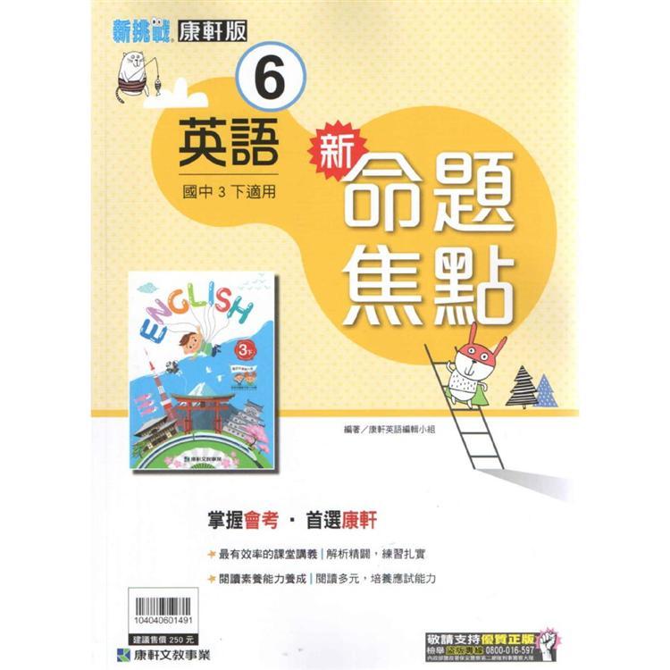 國中康軒新挑戰新命題焦點英語三下(108學年)