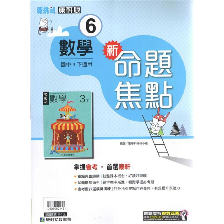 國中康軒新挑戰新命題焦點數學三下(108學年)