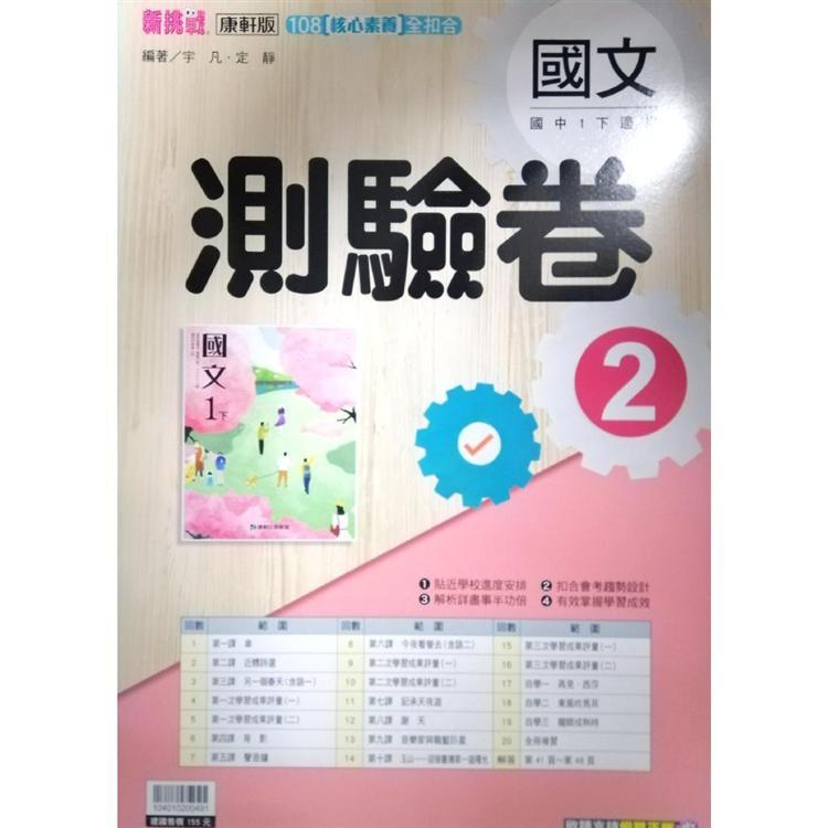 國中康軒新挑戰測驗卷國文一下(108學年)