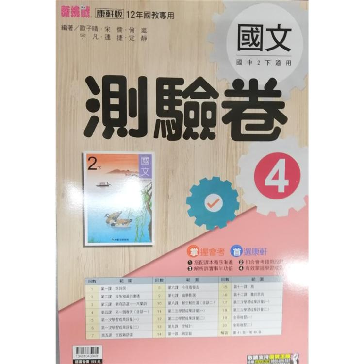 國中康軒新挑戰測驗卷國文二下(108學年)