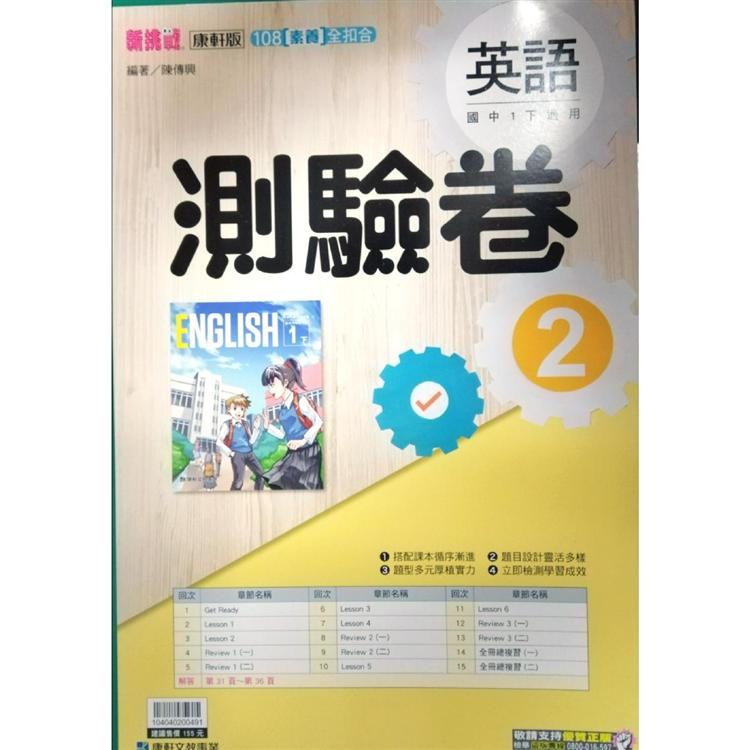 國中康軒新挑戰測驗卷英語一下(108學年)