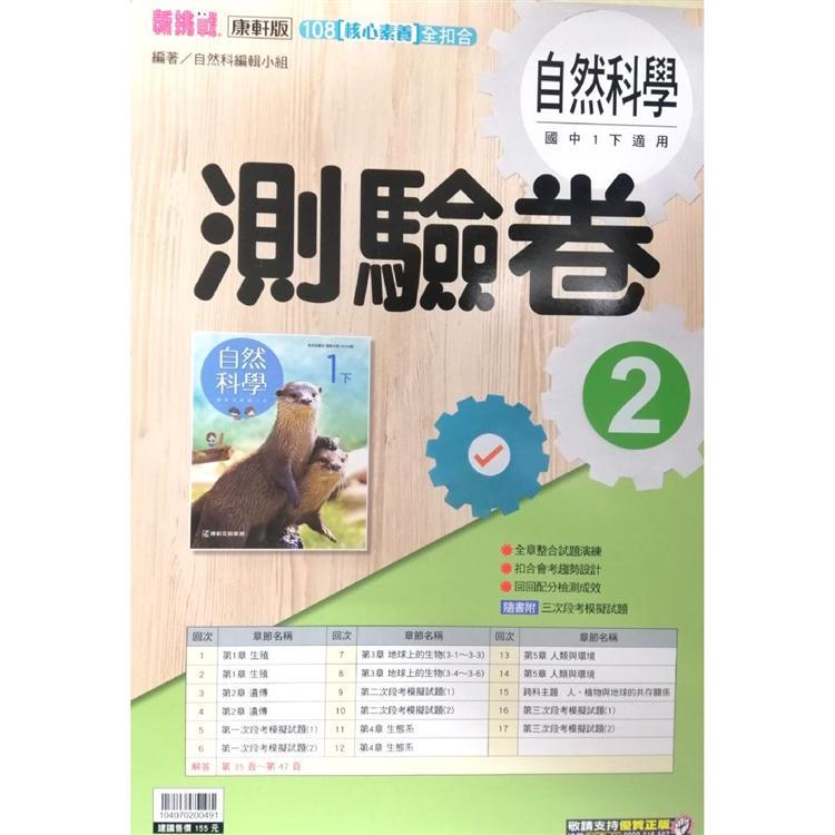 國中康軒新挑戰測驗卷自然一下(108學年)