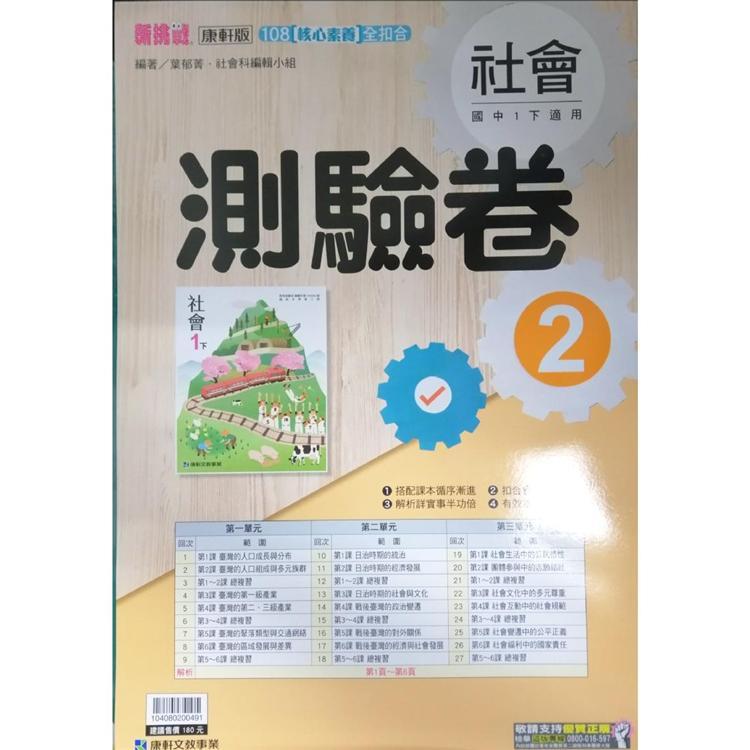 國中康軒新挑戰測驗卷社會一下(108學年)
