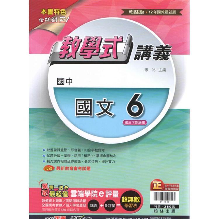 國中翰林教學式講義國文三下(108學年)