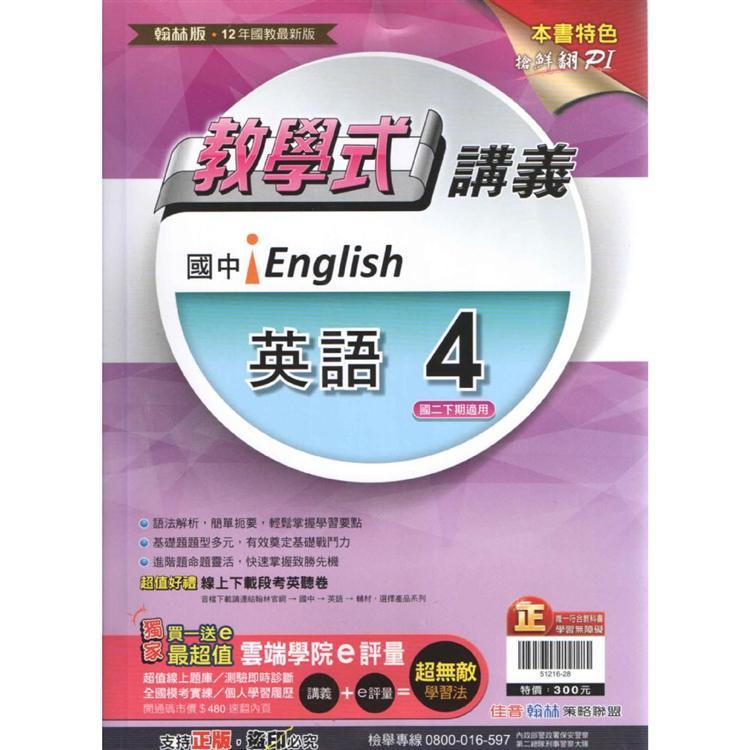 國中翰林教學式講義英語二下(108學年)