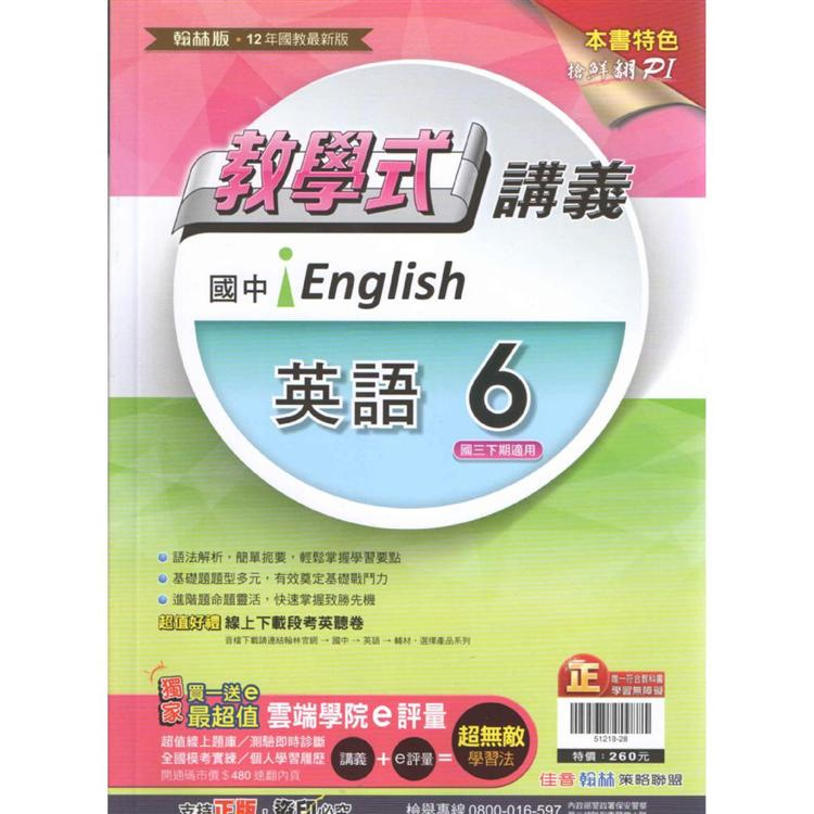 國中翰林教學式講義英語三下(108學年)