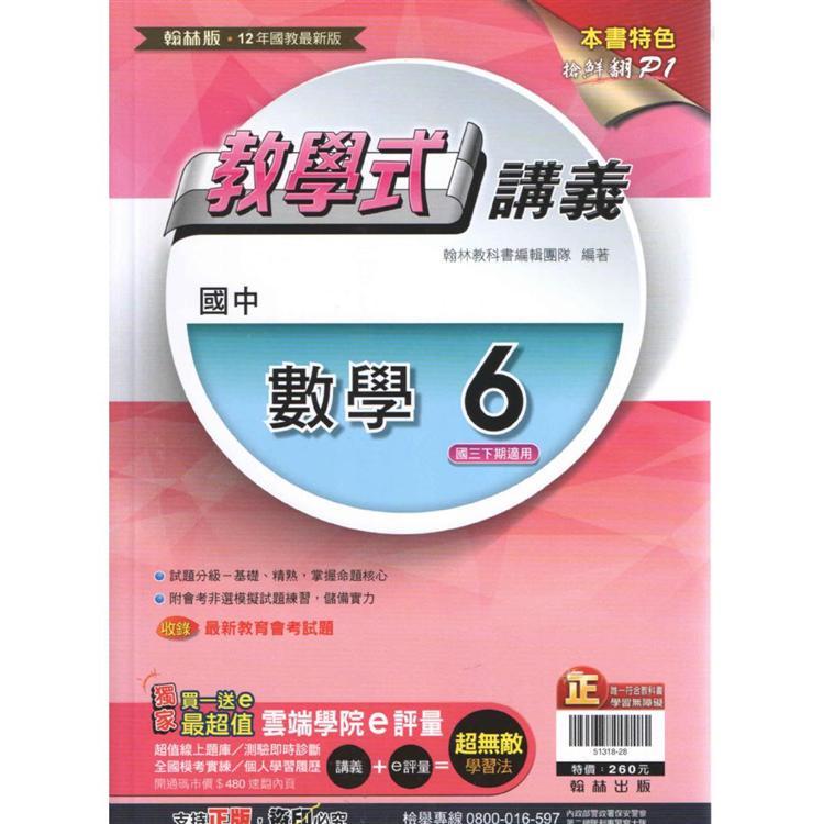 國中翰林教學式講義數學三下(108學年)