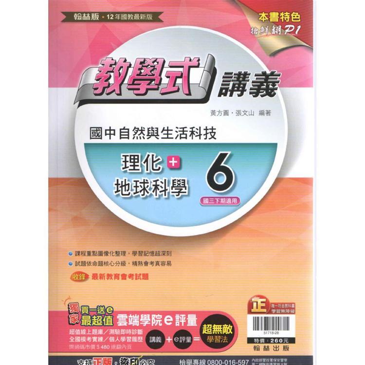 國中翰林教學式講義自然三下(108學年)