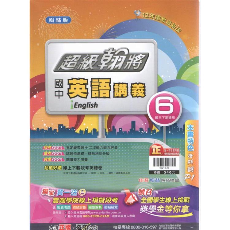 國中翰林超級翰將講義英語三下(108學年)