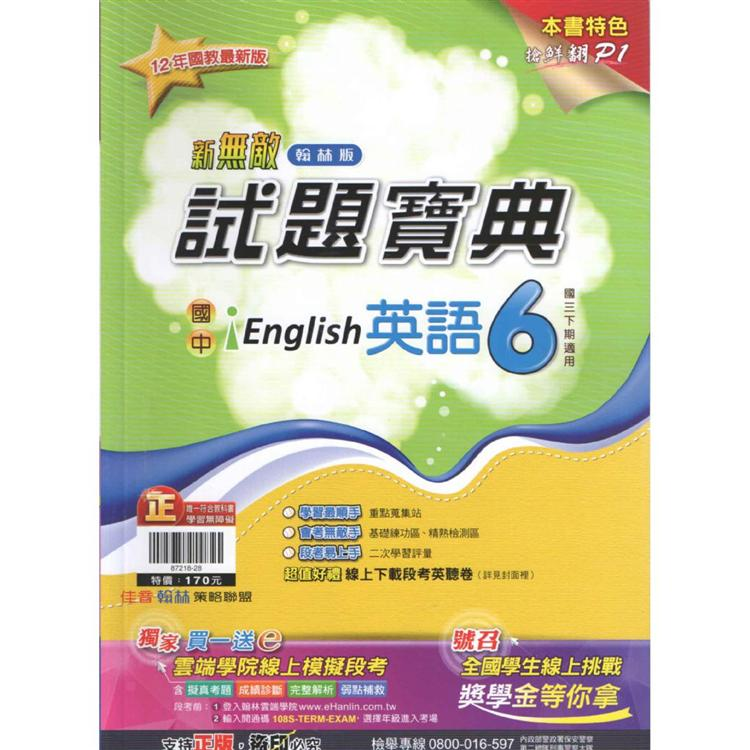 國中翰林試題寶典英語三下(108學年)