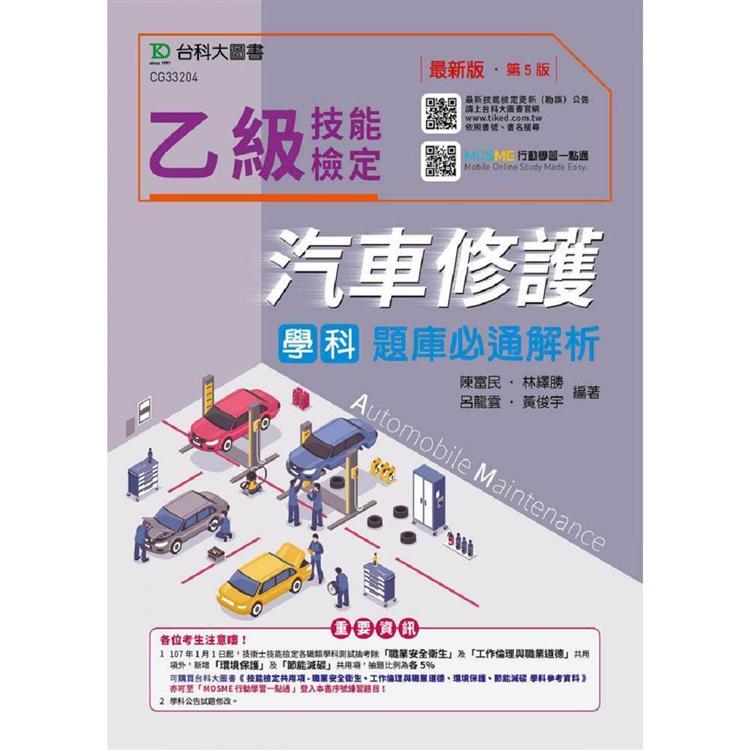 乙級汽車修護學科題庫必通解析-第五版(附贈MOSME行動學習一點通)