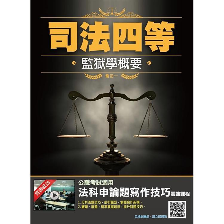 2020年監獄學概要(依108年12月最新修法編寫)(司法四等適用)