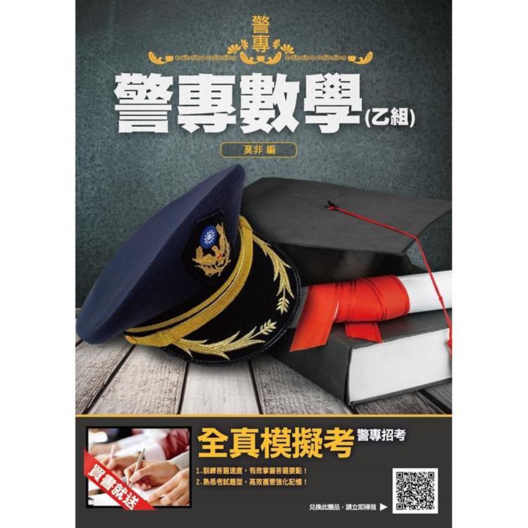 2020年警專數學(乙組)