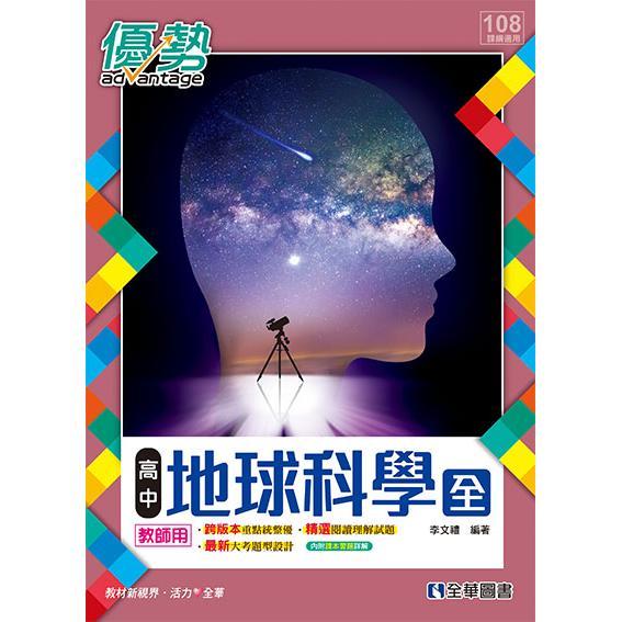 108版高中地球科學(全)優勢參考書(含詳解)